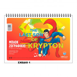 ΜΠΛΟΚ ΖΩΓΡΑΦΙΚΗΣ Νο14 SUPERMAN